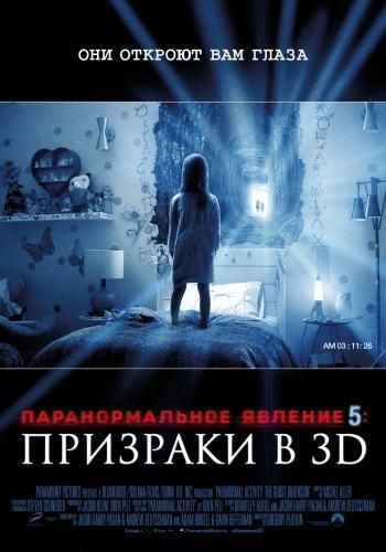 �������������� ������� 5: �������� � 3D/Paranormal Activity: The Ghost Dimension Unrated