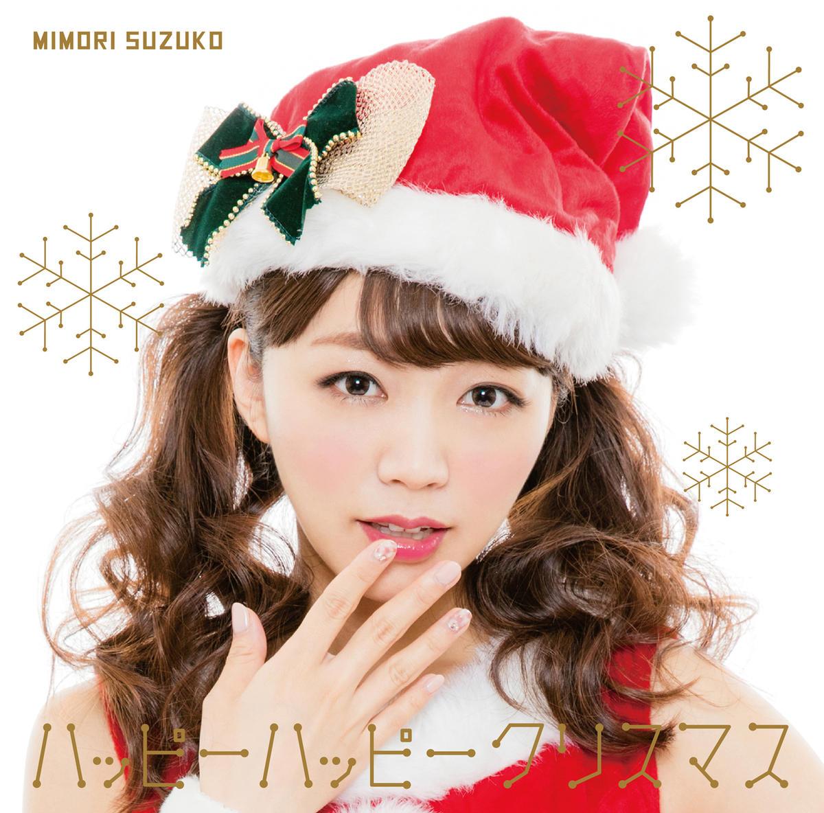 20151218.02.1 Suzuko Mimori - Happy Happy Christmas cover.jpg