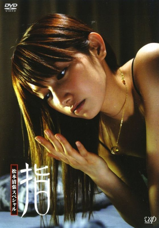 20151221.M2.01 Matsumoto Seicho Special - Fingers (2006) (JPOP.ru) cover.jpg