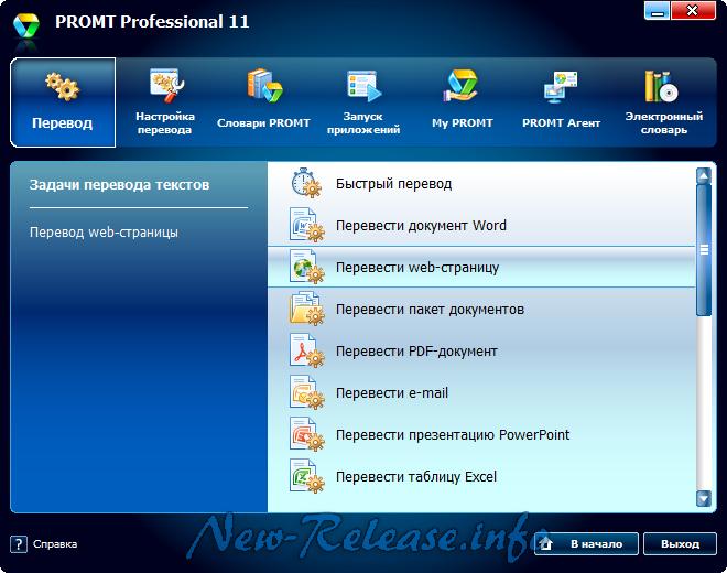 PROMT Professional 11 Build 9.0.556 Final (DC 20.11.2015)