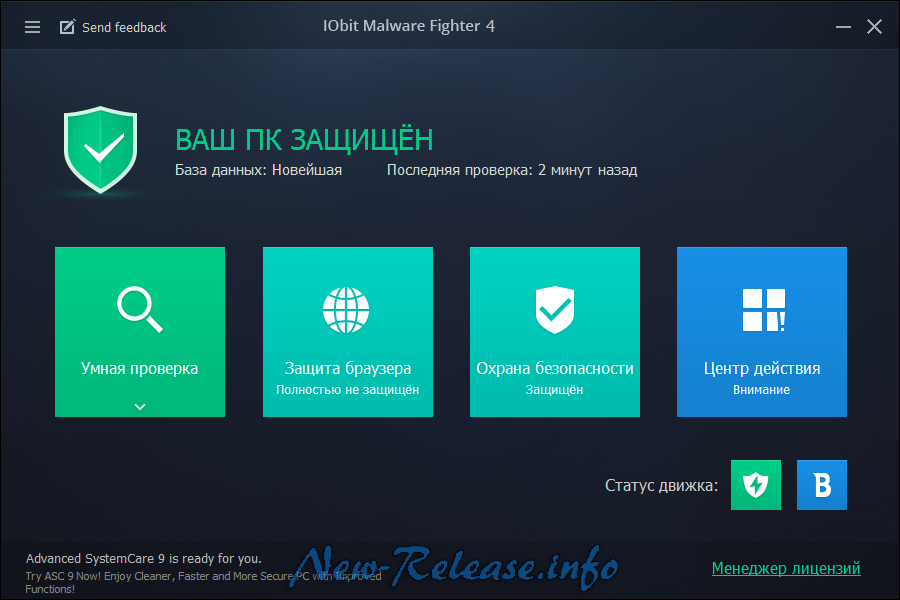 IObit Malware Fighter 4.0.2.17 RC