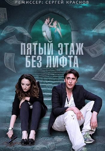 Пятый этаж без лифта / Серии: 1-2 из 4 (Сергей Краснов) [2015, мелодрама, SATRip-AVC]