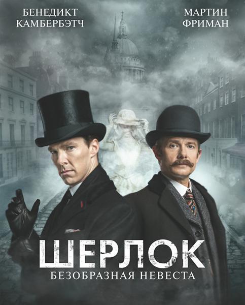 Шерлок холмс безобразная невеста 2016 торрент скачать