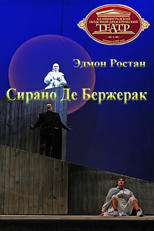 Cyrano De Bergerac Essay