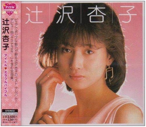 20160112.10.1 Kyoko Tsujisawa - Tsujisawa Kyoko (2003) cover.jpg