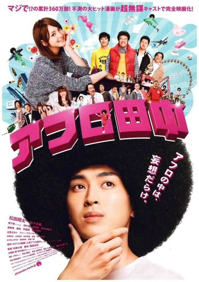 20160114.02.20 Afro Tanaka (2012) poster.jpg