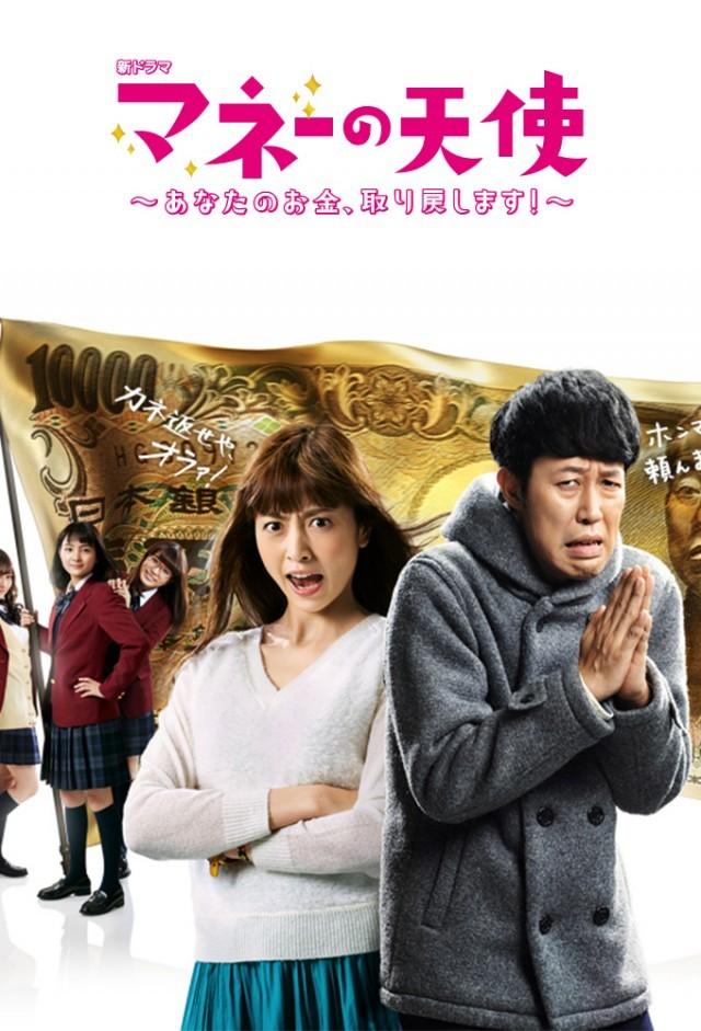 20160114.02.23 Money No Tenshi poster.jpg