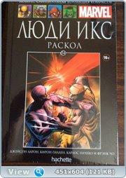 Marvel Официальная коллекция комиксов №54 - Люди Икс. Раскол