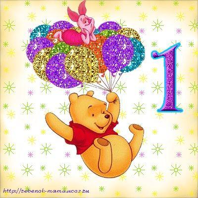 Поздравленье с днем рожденья 1 месяц 827