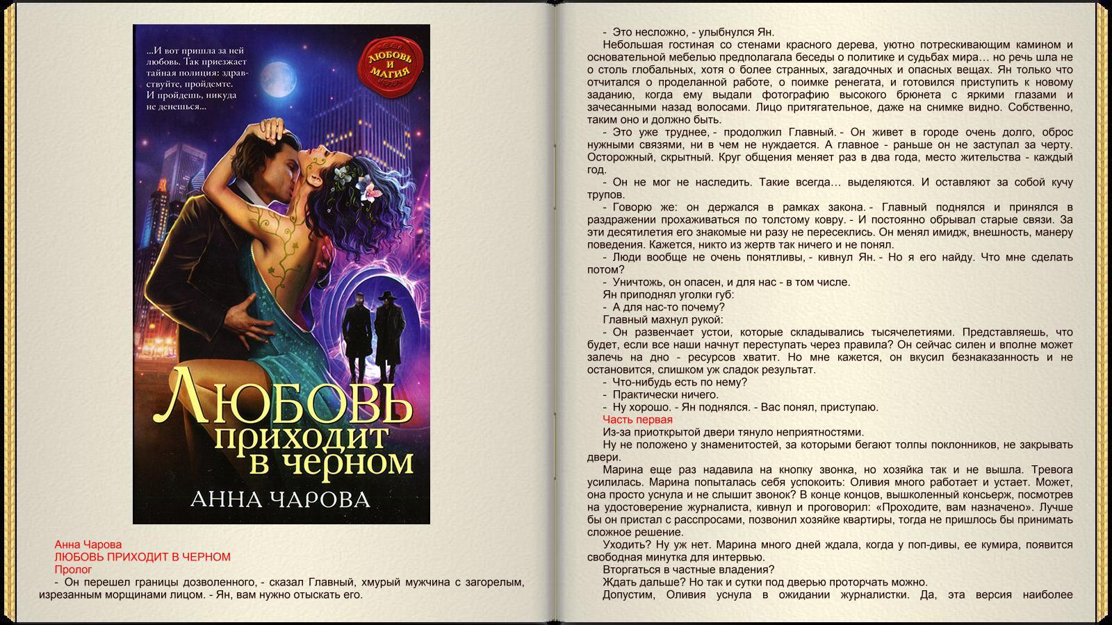 Серия книг - Любовь и магия [17 книг] | FB2