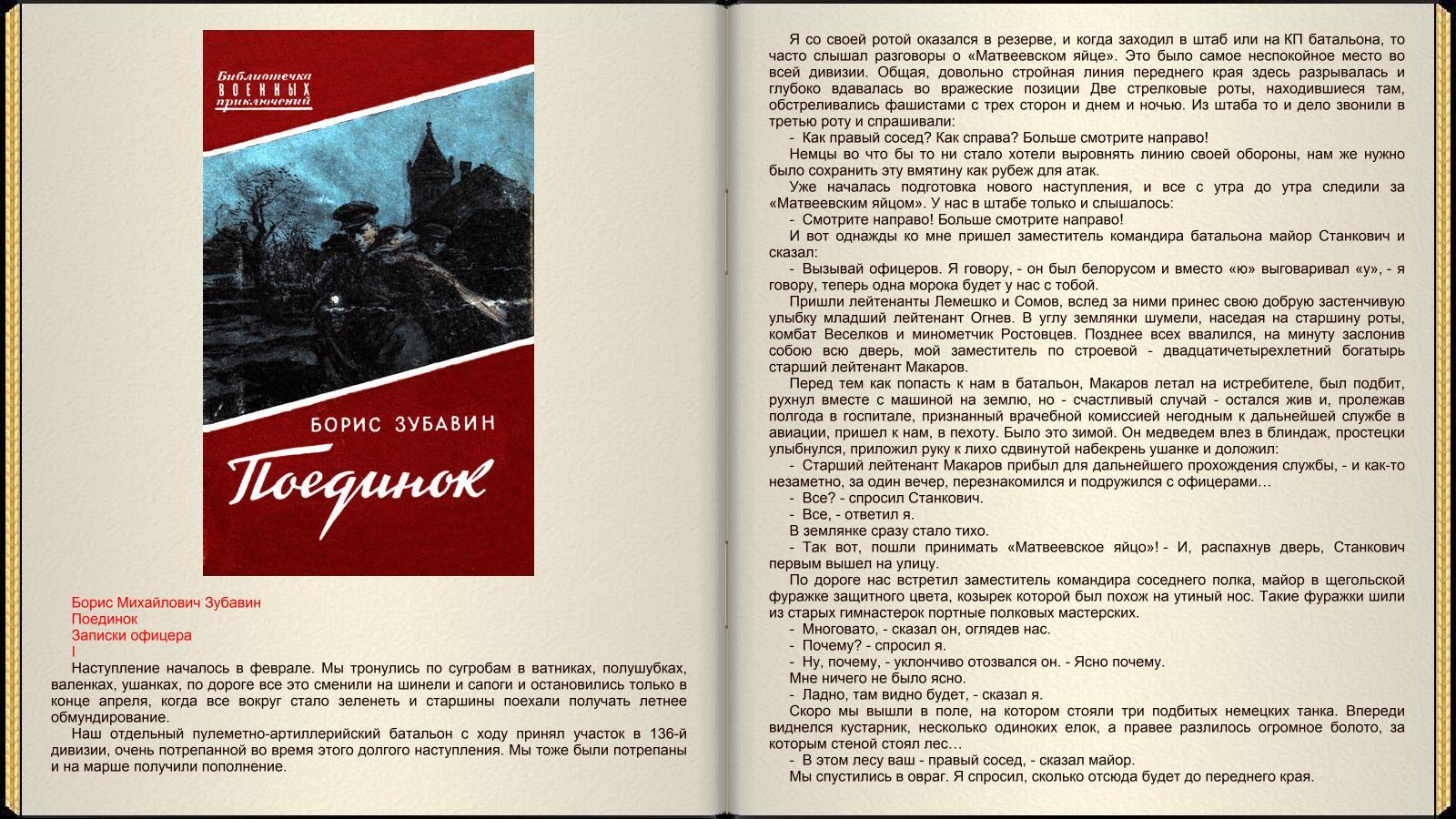 Серия книг: Библиотечка военных приключений (73 книги) (1950-1962) FB2, PDF, DjVu