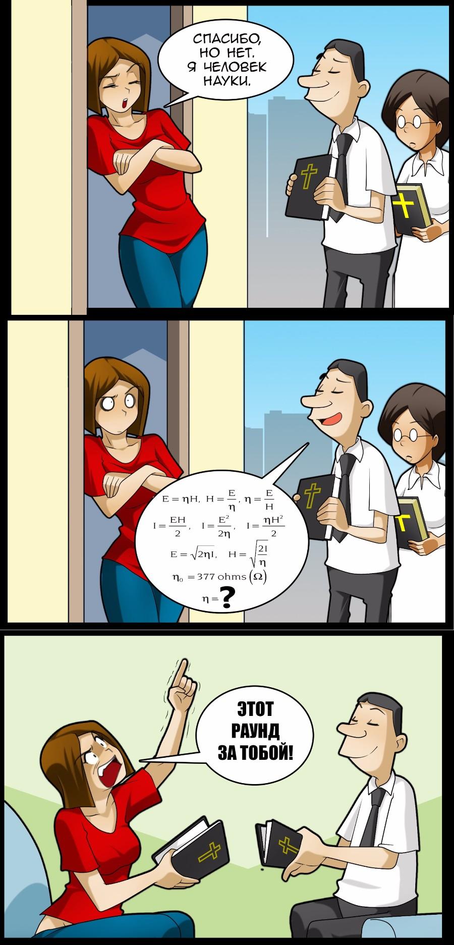 Человек науки