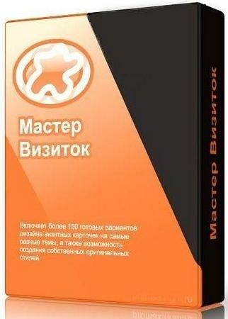 Мастер Визиток 10.0 RePack by kaktusTV (x86-x64) (2016) Rus