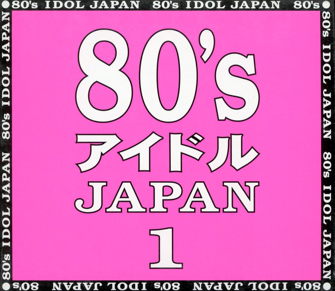 20160203.04.1 V.A. - 80's IDOL JAPAN 1 cover.jpg