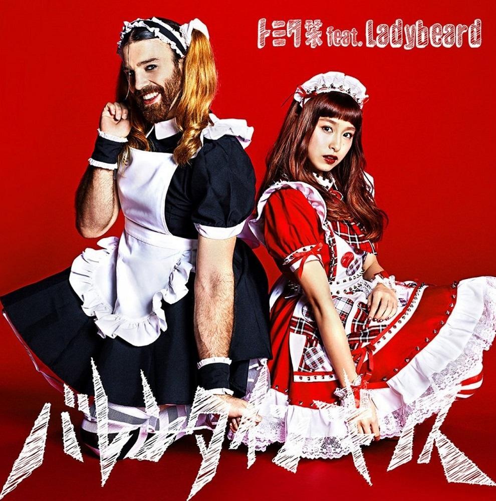 20160203.04.1 Shiori Tomita - Valentine Kiss cover.jpg
