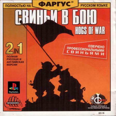 Hogs of War / Hogs of War Best Collection (2000) [PS1] [PAL] [Unofficial] [Ru]