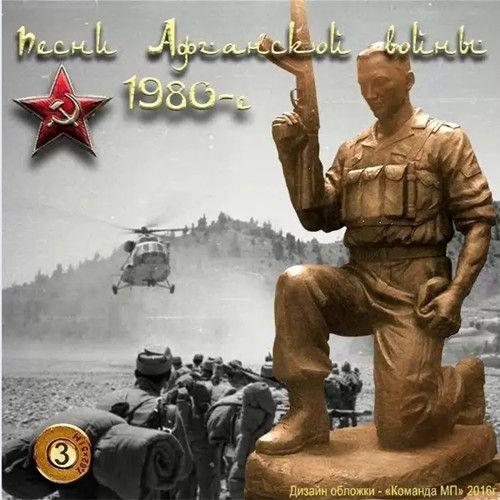 Сборник - Песни Афганской войны 3