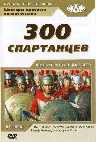 300 спартанцев 1962 - профессиональный
