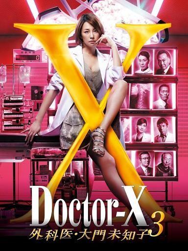 Доктор Икс 3 / Dokuta-X 3 ~Gekai Daimon Michiko~ / Doctor-X 3 [10 / 11] [2014, медицина, драма, HDTVRip] [RAW] [720p]