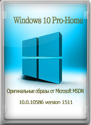 Windows 10 Pro/Home 10.0.10586 Version 1511 (Updated Feb 2016) (x86/x64) Оригинальные образы MSDN - DVD (Russian)