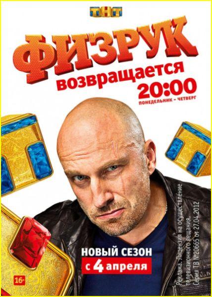 Физрук (3 сезон 2016) SATRip