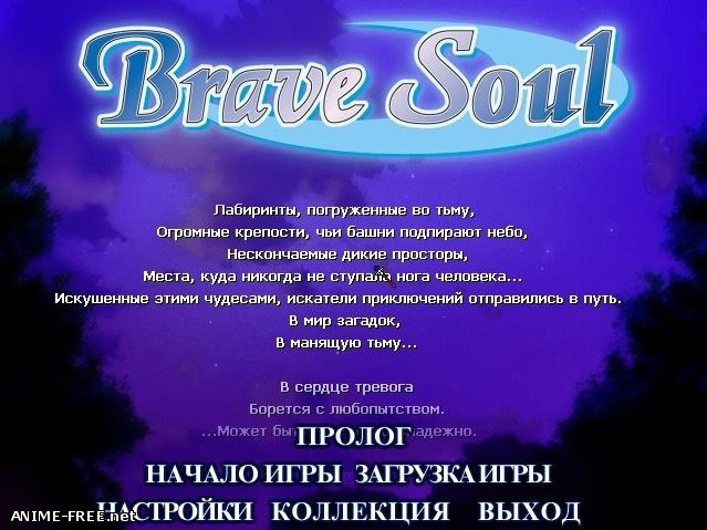 Brave Soul / Рыцарь Любви [2004] [Uncen] [VN, jRPG] [RUS,JAP] H-Game