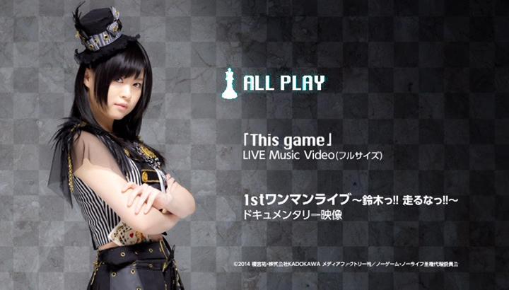 20160425.20.Konomi Suzuki - This game (DVD.iso) (JPOP.ru) menu.jpg