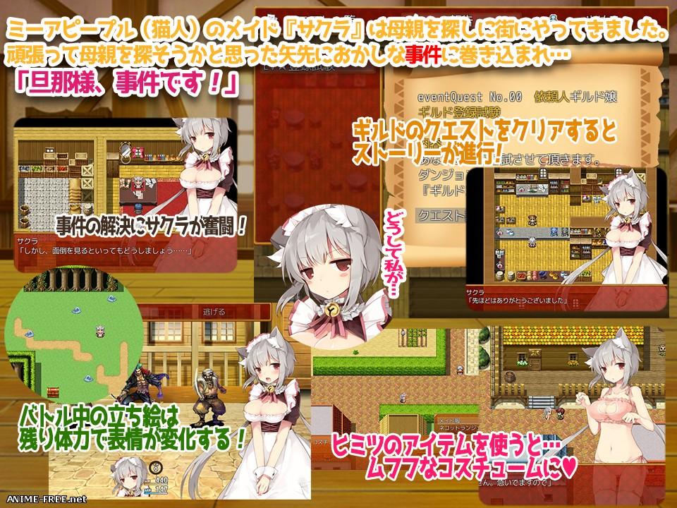 Meshimase! Nekomimi Nyandafuru ─ kuderemeido no nyan nyan funtoki [2016] [Cen] [jRPG] [JAP] H-Game