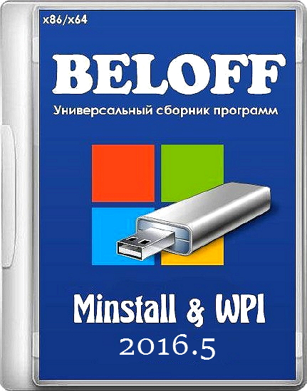 BELOFF WPI и MInstAll 2016.5 [Ru]