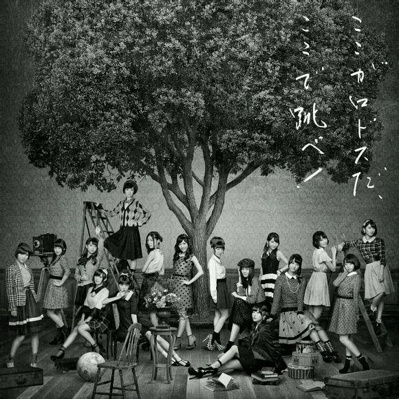 20160526.02.08 AKB48 - Koko ga Rhodes da, Koko de Tobe! (Theater edition) cover 3.jpg