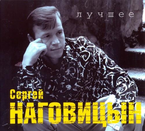 Сергей Наговицын - Лучшее