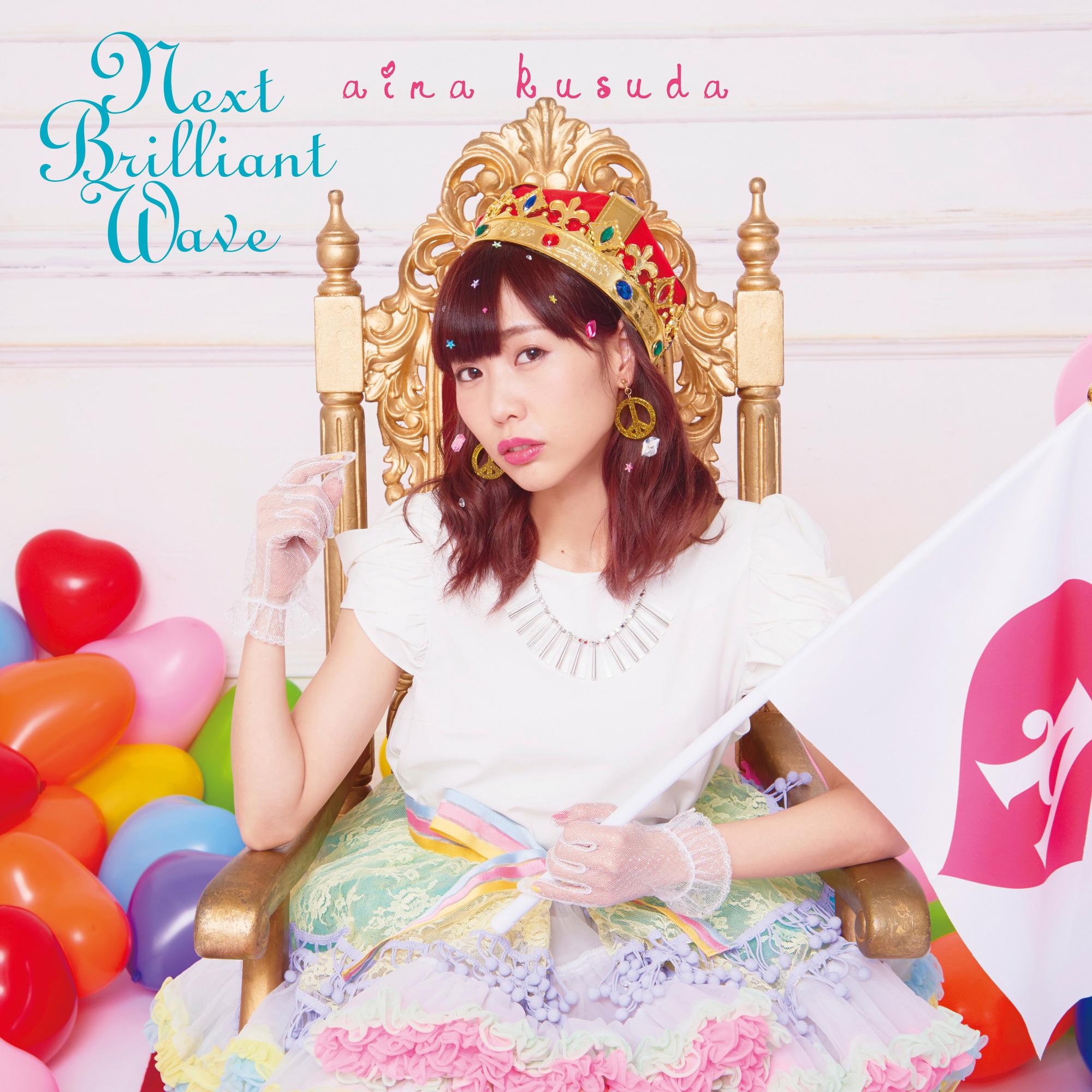 20160527.01.02 Aina Kusuda - Next Brilliant Wave cover.jpg