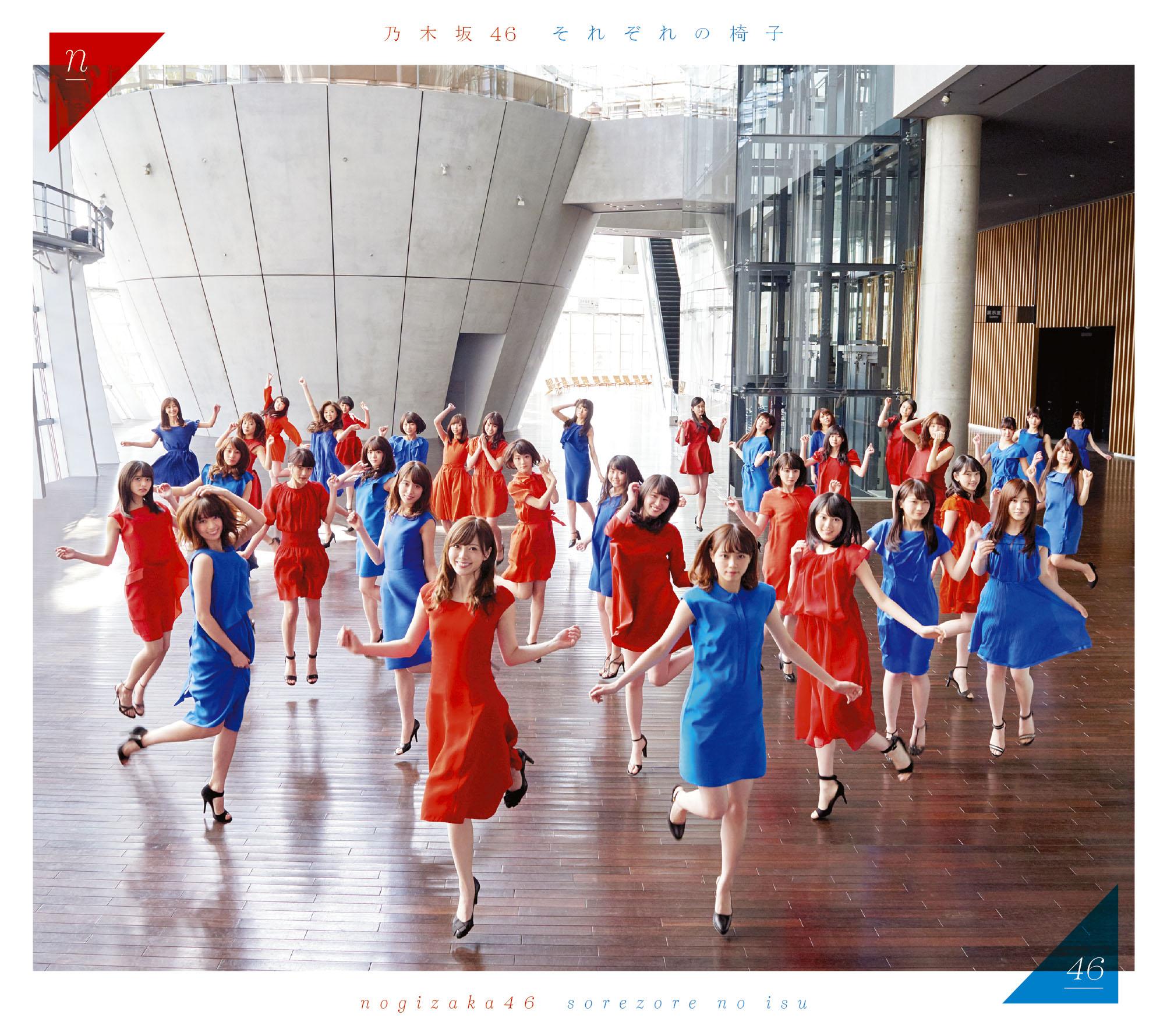 20160530.01.07 Nogizaka46 - Sorezore no Isu (Type A) cover 3.jpg
