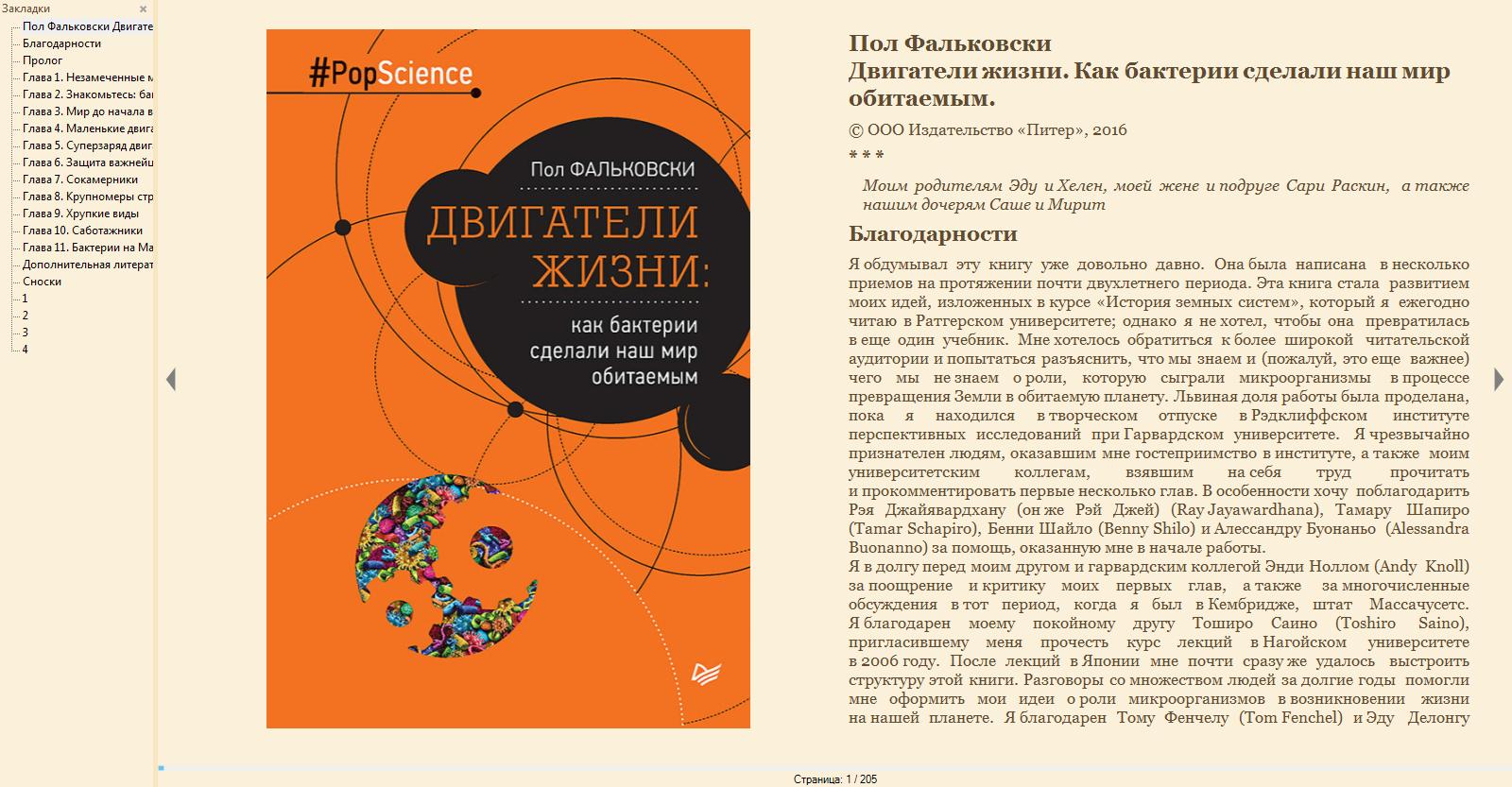Пол Фальковски   Двигатели жизни. Как бактерии сделали наш мир обитаемым (2016) [FB2]