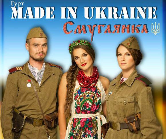СМУГЛЯНКА MADE IN UKRAINE СКАЧАТЬ БЕСПЛАТНО