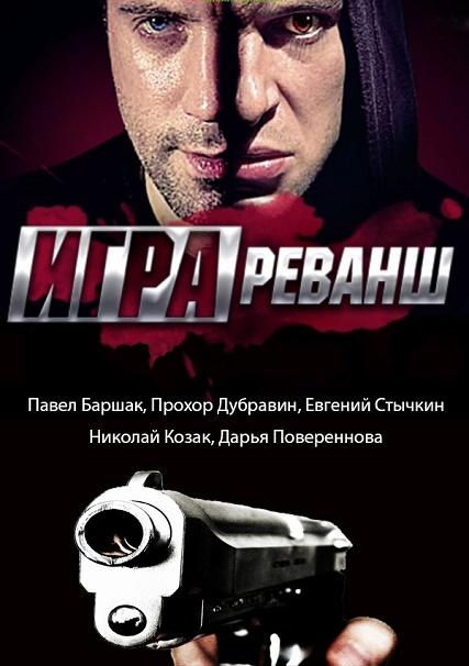 Игра. Реванш / Игра-2 (2016) SATRip
