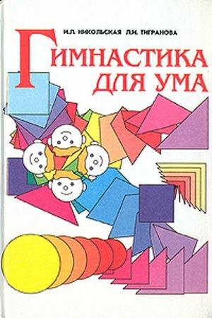 И.Л Никольская, Л.И. Тигранова | Гимнастика для ума (1997) [PDF]