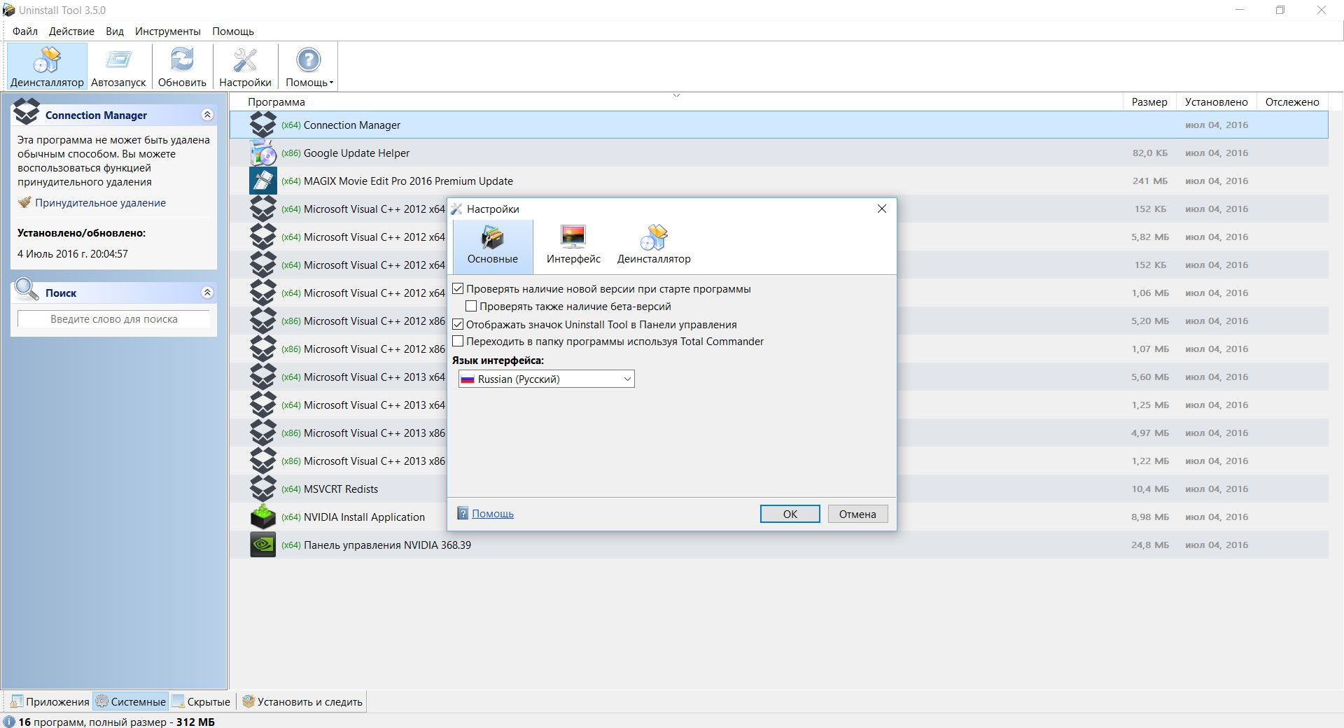 Uninstall Tool 3.5.0 Build 5473 Beta (2016) PC