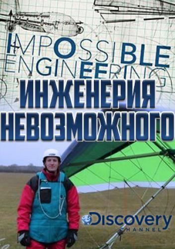 Discovery. Инженерия невозможного / Impossible Engineering [02x01-04] (2016) HDTVRip 720p от HitWay | P1