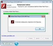 Adobe Flash Player 22.0.0.209 Final [3 в 1] RePack by D!akov (x86-x64) (2016) Multi/Rus
