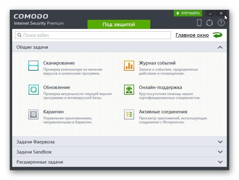 Comodo Internet Security Premium 8.4.0.5076 Final (2016) Multi / Русский