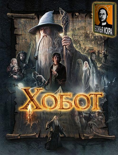 Хобот: Внезапная ходка взад-назад [1-2 часть] / The Hobbit: An Unexpected Journey (2012) BDRip 1080p | Смешной перевод