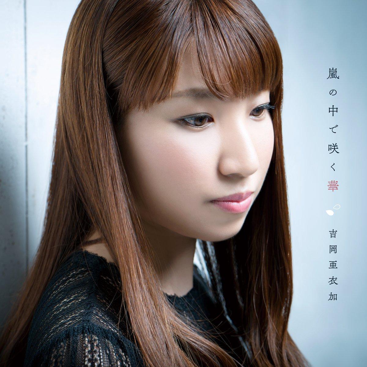 20160716.02.01 Aika Yoshioka - Arashi no Naka de Saku Hana cover.jpg