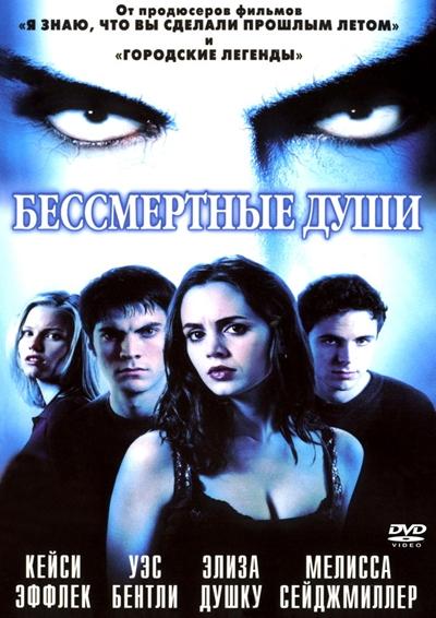 Бессмертные души / Soul Survivors (2001) DVDRip-AVC | P