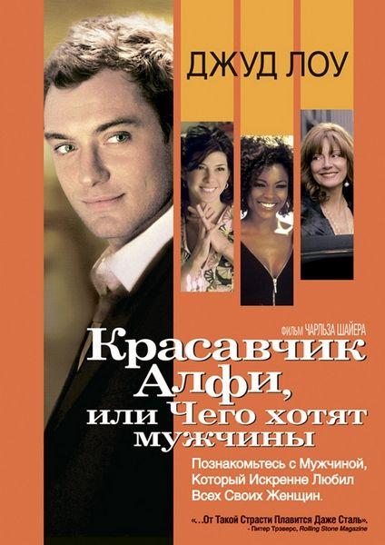 Красавчик Алфи, или Чего хотят мужчины / Alfie (2004) WEB-DL 720p | D, P, P2, A, L