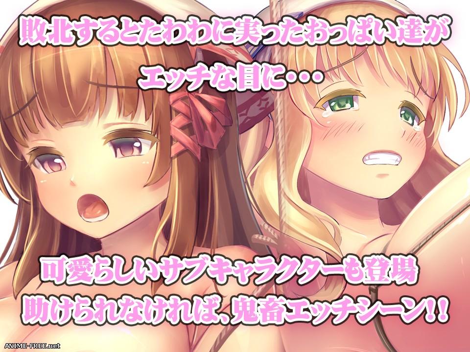 Oppai Phantasia II: DEUX [2016] [Cen] [jRPG] [JAP] H-Game