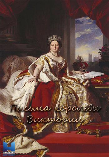Письма королевы Виктории / Queen Victoria's Letters [02 из 02] (2014) HDTVRip-AVC от KinoVsem