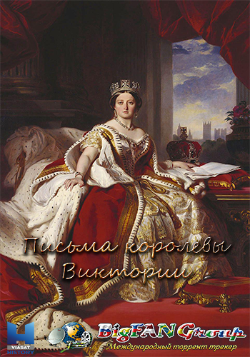 ������ �������� �������� / Queen Victoria's Letters, ����� 1-2 �� 2 (2014) HDTVRip-AVC by BigFANGroup