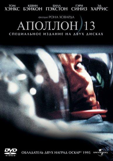 Аполлон 13 / Apollo 13 (Рон Ховард / Ron Howard) [1995, США, Драма, BDRip] AVO (Александр Кашкин (Первомайский))