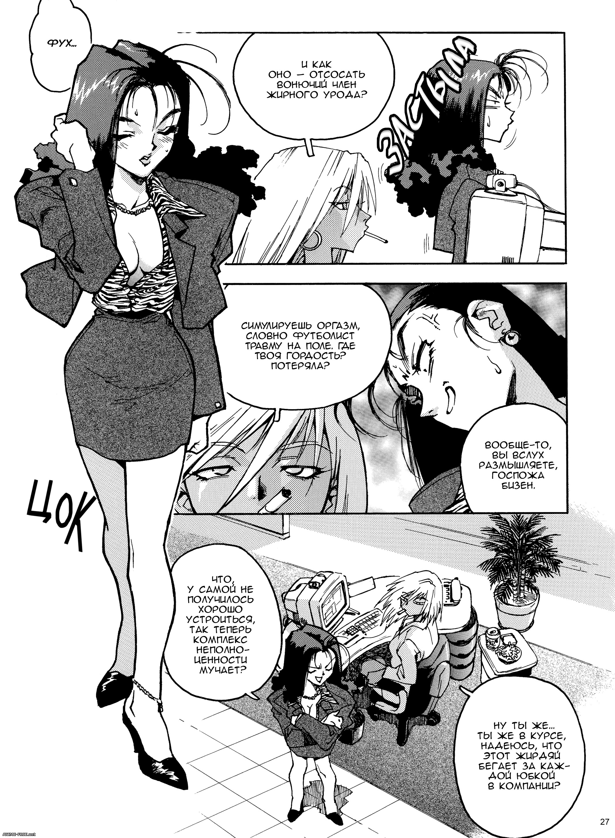 Isutoshi - Slut Onna / Slut Girl [Re-Edit] [Complete] [Uncen] [RUS] Manga Hentai